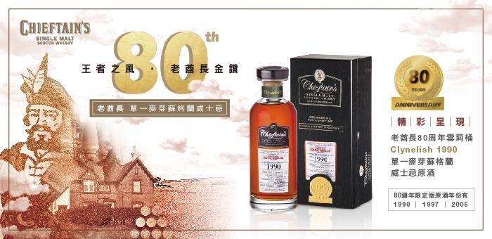 老酋長80週年記念原酒