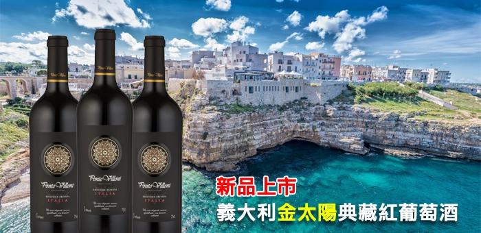 義大利金太陽紅酒