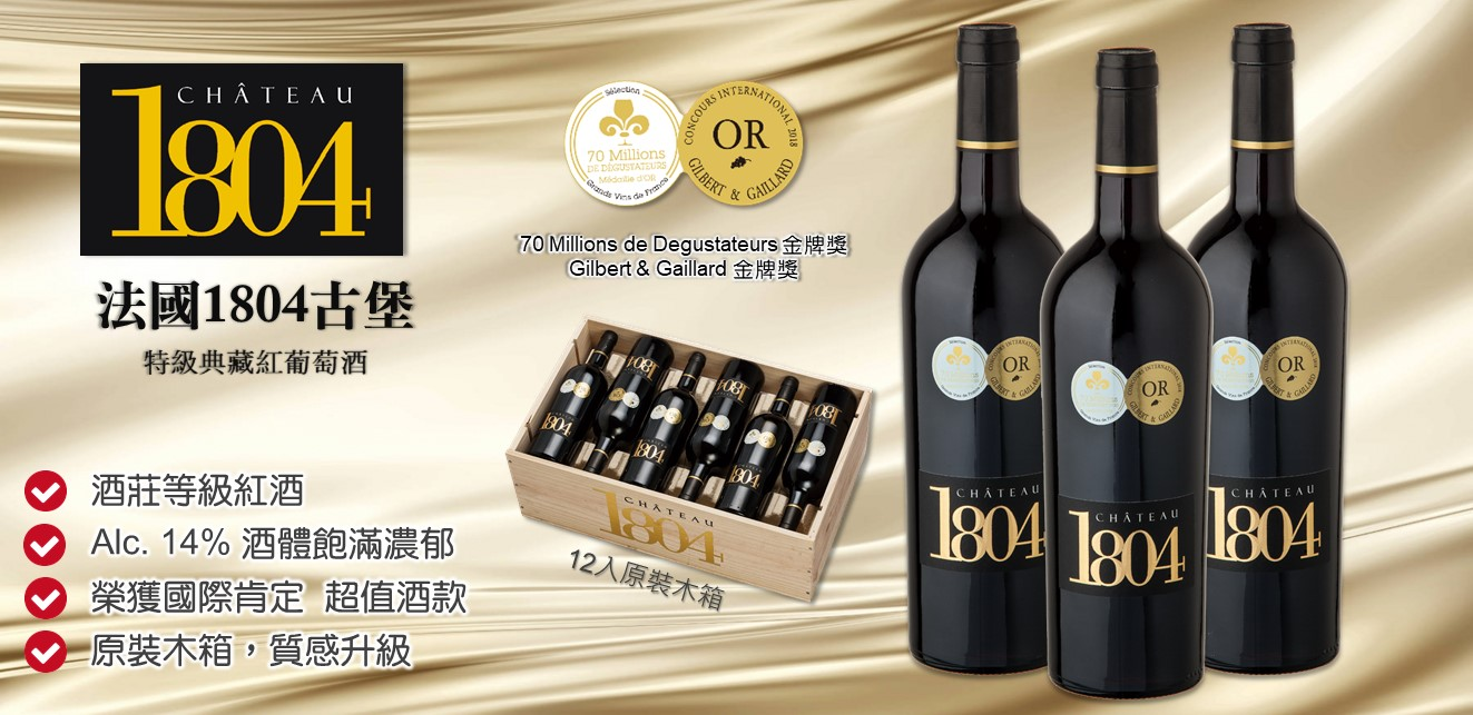 法國1804古堡特級紅酒 千元有找 超值酒款